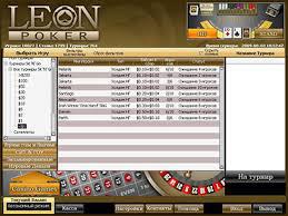 Лобби покер рума Leon Poker