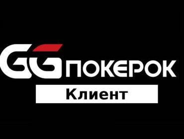 Все, что нужно знать о клиенте GGPokerOK