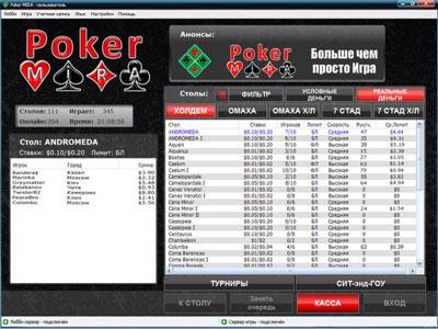 Лобби покер рума Poker Mira.
