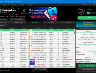 Особенности игры на PokerDom: плюсы игры в руме в 2019 году