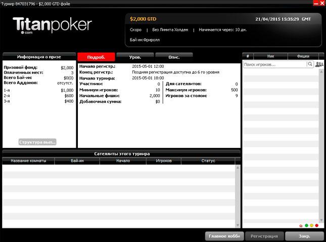 Лобби фриролла Titan Poker.